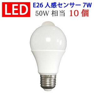 led電球 LED電球 E26 10個セット 人感センサー付き LEDセンサーライト 屋内用 7W 700LM 電球色 昼光色選択 送料無料 SDQ-7W-X-10set
