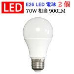 led電球2個セットE2670W相当900LMLEDled電球電球色昼光色色選択SL-10WZ-X-2set