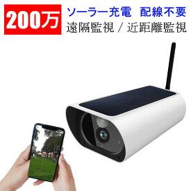防犯カメラ 200万画素 ソーラー充電 電源不要 屋外 防水 WIFI ワイヤレス ネットワーク 監視カメラ 人感録画 完全コードレス トレイルカメラ solar-cam