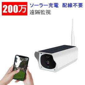 ソーラー 防犯カメラ ワイヤレス 200万画素 ソーラー充電 電源不要 屋外 防水 WIFI ネットワーク 監視カメラ 人感録画 完全コードレス トレイルカメラ solar-cam-p