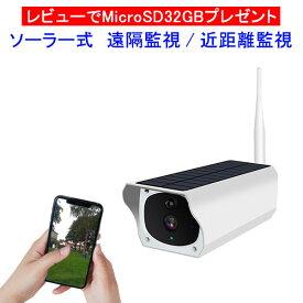 ソーラー 防犯カメラ ワイヤレス 200万画素 ソーラー充電 電源不要 屋外 防水 WIFI ネットワーク 監視カメラ 人感録画 完全コードレス トレイルカメラ solar-cam