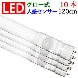 LED蛍光灯 40w形 10本セット 人感センサー付き 昼白色 グロー式器具工事不要 送料無料 LEDセンサーライト [sTUBE-120-D-OFF-10set]