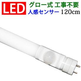 led蛍光灯 led 蛍光灯 40w形 LED センサーライト グロー式器具工事不要 昼白色 人感センサー付き [sTUBE-120-D-OFF]