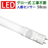 led蛍光灯20w形直管人感センサー付きグロー式工事不要LED蛍光灯20W型58cmセンサーライト屋内昼白色[sTUBE-60-D-OFF]