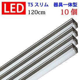 led蛍光灯 10本セット T5 器具一体型 120cm 直管スリムタイプ 2100LM 40W型 led 蛍光灯 40w形 ledライト 昼白色 LEDベースライト [T5-120it-10set]