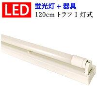 LED蛍光灯器具セットトラフ40W型1灯式両側配線方式ベースライトTRF-120pz-set-1T