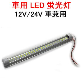 LEDルームランプ 車用LED蛍光灯 LEDライトバー 一体型 高輝度LED48チップ ホワイト 室内灯 作業灯 led蛍光灯 フットライト12V/24V用 デイライト TUBE-24V