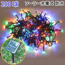 イルミネーション LED 防滴 200球 ソーラーイルミネーションライト 色選択 クリスマス飾り 電飾 屋外 8パターン x-20