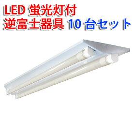 LEDベースライト 10台セット 逆富士器具40W型2灯式 広角LED蛍光灯付 昼白色 GFJ-120PZ-10set