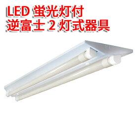 ledベースライト LEDベースライト LED蛍光灯器具 逆富士 40W型2灯式 広角LED蛍光灯2本付 昼白色 led蛍光灯 GFJ-120PZ-set
