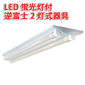 LED蛍光灯器具 LEDベースライト 逆富士器具 40W型2灯式 広角LED蛍光灯2本付 昼白色 led蛍光灯 GFJ-120PT-set