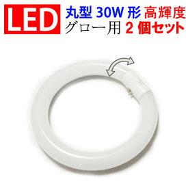 2個セット led蛍光灯 LED led 蛍光灯 丸型 丸形 30W形 30w形 30W型 高輝度1500LM グロー式器具工事不要 サークライン 口金回転式 昼白色 CYC-30G-2set
