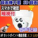 防犯カメラ ドーム型 別録画機不要 無線監視カメラ sdカード録音録画 暗視 屋内 AP-388-100LA