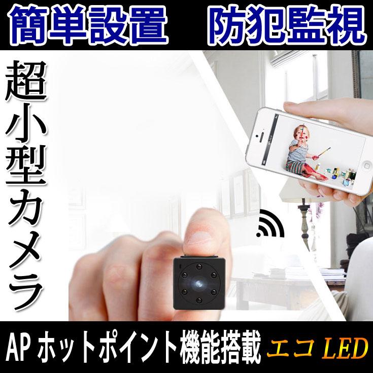 充電式超小型 無線防犯カメラ スマホでモニタ 無線監視カメラ MicroSDカード録画 屋内 AP-HDQ11