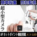 充電式超小型 無線防犯カメラ APホットポイント無線監視カメラ MicroSDカード録画 屋内 AP-HDQ11