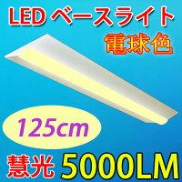 ledベースライトLEDベースライト逆富士形LED蛍光灯器具一体型直付け40W型led蛍光灯led蛍光灯2灯相当125cm5000LMledベースライト色選択BASE-120-X