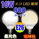 LED電球 E26 ボール球 消費電力10W 900LM LED 電球 電球色 昼光色選択 BL-10W-X