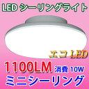 小型LEDシーリングライト 10W 1100LM ミニシーリング 工事不要 ワンタッチで取り付け コンパクトLEDシーリングライト [CLG-10W]
