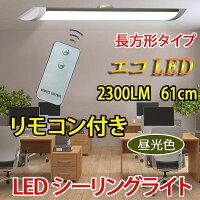 シーリングライトリモコン付き薄型LEDシーリングライト長方形タイプ20W6畳〜8畳用引掛シーリング工事不要昼光色電球色色選択CLG-20WZ-X-RMC