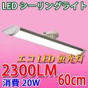 【楽天スーパーSALE】LEDシーリングライト 長方形タイプ 20W 6畳〜8畳用 引掛シーリング 工事不要 [CLG-20WZ]