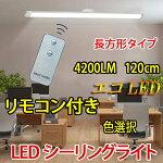 シーリングライトLEDリモコン付き薄型LEDシーリングライト長方形タイプ40W6畳以上用引掛シーリング工事不要CLG-40WZ-X-RMC