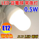 LED電球 E12 豆電球 常夜灯 豆球 消費電力0.5W 10LM e12 led電球 e12 ledランプ e12口金 LED電球 e12 ledライト e...