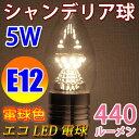 LED電球 E12 高輝度440LM シャンデリア球 消費電力5W 電球色 E12-CDL-5W-Y