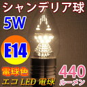 LED電球 E14 高輝度440LM シャンデリア球 消費電力5W 電球色 E14-CDL-5W-Y