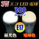 【電球色は入荷待ち】LED電球 E17 消費電力3W 300LM 電球色 昼光色選択 [E17-3W-X]