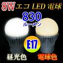 LED電球 E17口金 消費電力8W 830LM 昼光色/電球色選択 [E17-8W-X]