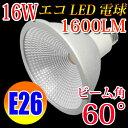 LED電球 E26 ビームランプ 60度 消費電力16W 1600LM 電球色 [E26-16W-Y]
