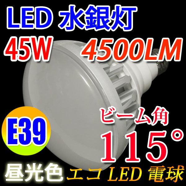 LED電球 E39 水銀灯交換用 LED水銀ランプ 500W相当 消費電力45W 4500LM 115度 昼光色 [E39-45W-D]