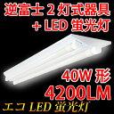LEDベースライト 逆富士器具40W型2灯式 広角LED蛍光灯2本付 昼白色 gfuji-120pz2