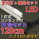 led蛍光灯 40w形 蛍光灯器具セット 10台セット 1灯式 2100LM 広角300度照射 直管 120cm 昼白色 [hld-120pz-10set]