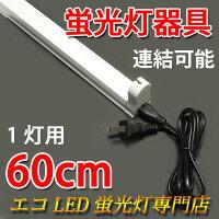 蛍光灯用器具20W型60cm1灯式電源コード付軽量holder-60