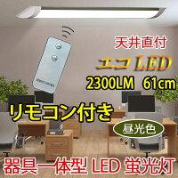LED蛍光灯20W型器具一体型直付リモコン付き6畳〜8畳用20W型2本相当100V用薄型色選択it-20w-x-rmc