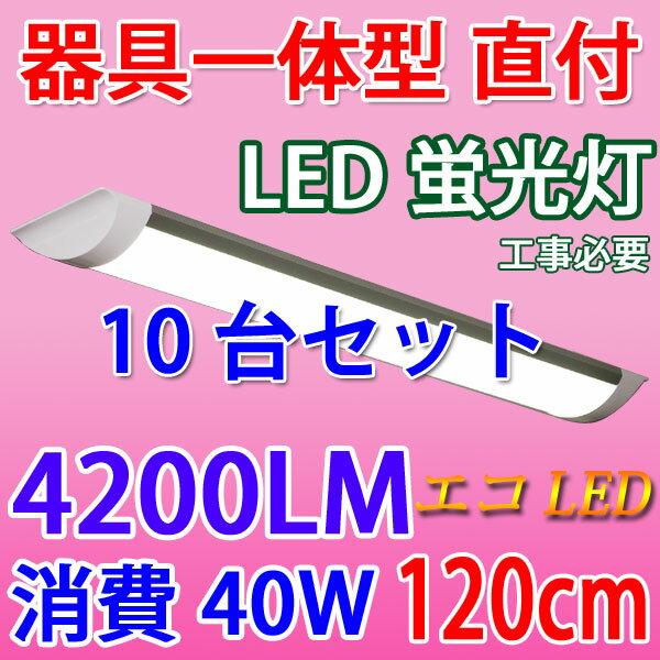 送料無料 LED 蛍光灯 10台セット 40W型 器具一体型 直付 6畳以上用 100V用 薄型 色選択 it-40w-10set