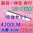 送料無料 LED 蛍光灯 10台セット 40W型 器具一体型 直付 6畳以上用 100V用 薄型 it-40w-10set