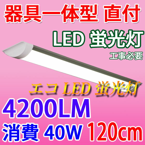 LED蛍光灯 LEDベースライト120cm 40W型2本相当 器具一体型 直付 4200LM 6畳以上用 100V用 薄型 送料無料 it-40w