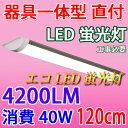 LED 蛍光灯 ベースライト4200LM 40W 器具一体型 直付 6畳以上用 100V用 薄型 色選択 it-40w