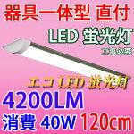 LED蛍光灯40W型器具一体型直付6畳以上用100V用薄型it-40w