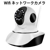 防犯カメラワイヤレス遠隔監視カメラベビーモニターペットモニターWiFi無線接続可能暗視動体検知IPWEBカメラネットワークカメラ専用録画機不要SDカード録画LS-F2