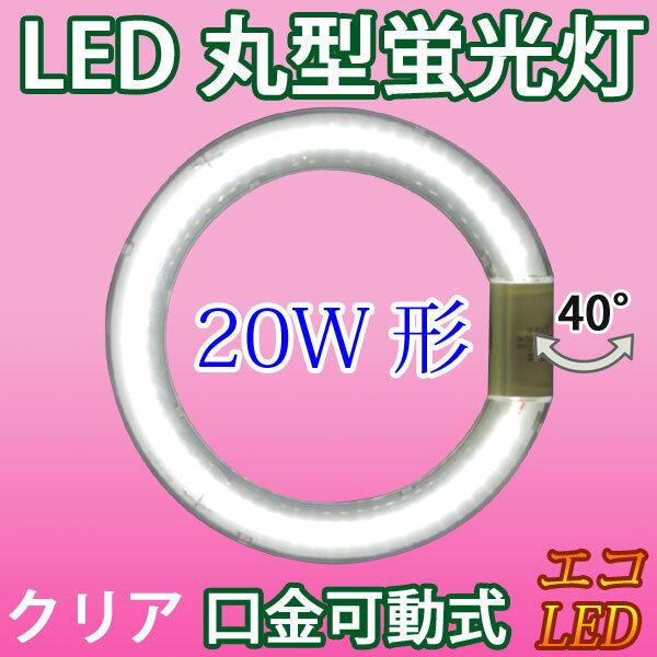 led 蛍光灯 丸形 20w形 クリア グロー式工事不要 口金回転式 昼白色 丸型 サークライン [PAI-20C-CL]