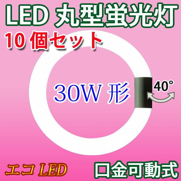 led蛍光灯 丸型 30w形 10個セット送料無料 グロー式工事不要 口金回転式 昼白色 サークライン [PAI-30-10set]