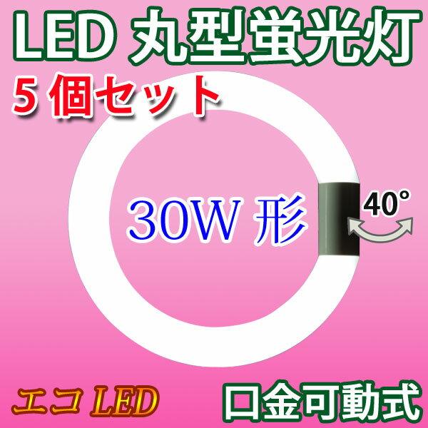 led 蛍光灯 丸形 30w形 5個セット グロー式器具工事不要 口金回転式 led 蛍光灯 丸型 30w型 昼白色 サークライン 送料無料 [PAI-30-5set]