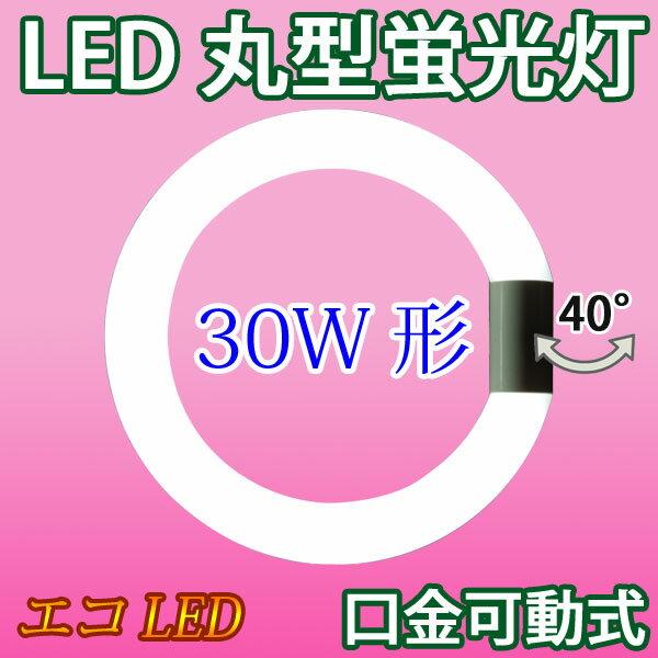 LED 蛍光灯 丸形 30W形 グロー式器具工事不要 led蛍光灯 丸型 30w形 サークライン 30W型 口金回転式 昼白色 PAI-30