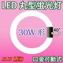 led蛍光灯 丸型 30w形 グロー式工事不要 口金回転式 昼白色 サークライン [PAI-30]