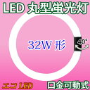 led蛍光灯 丸型 32w形 グロー式工事不要 口金回転式 丸形 32W型 昼白色 サークライン [PAI-32-C]