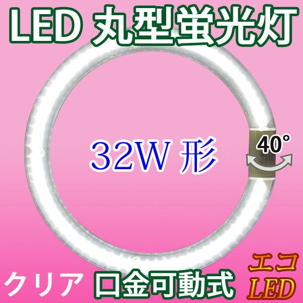 led蛍光灯 丸形 32w形 クリア グロー式工事不要 口金回転式 昼白色 丸型 32W型 サークライン [PAI-32C-CL]