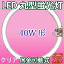 led 蛍光灯 丸形 40w形 クリア グロー式工事不要 口金回転式 丸型 40W型 サークライン 昼白色 [PAI-40C-CL]